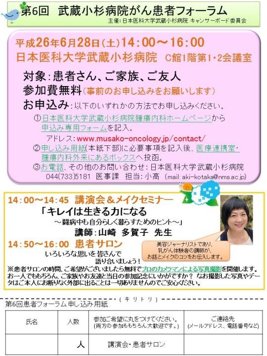 第6回がん患者フォーラムポスター (4)