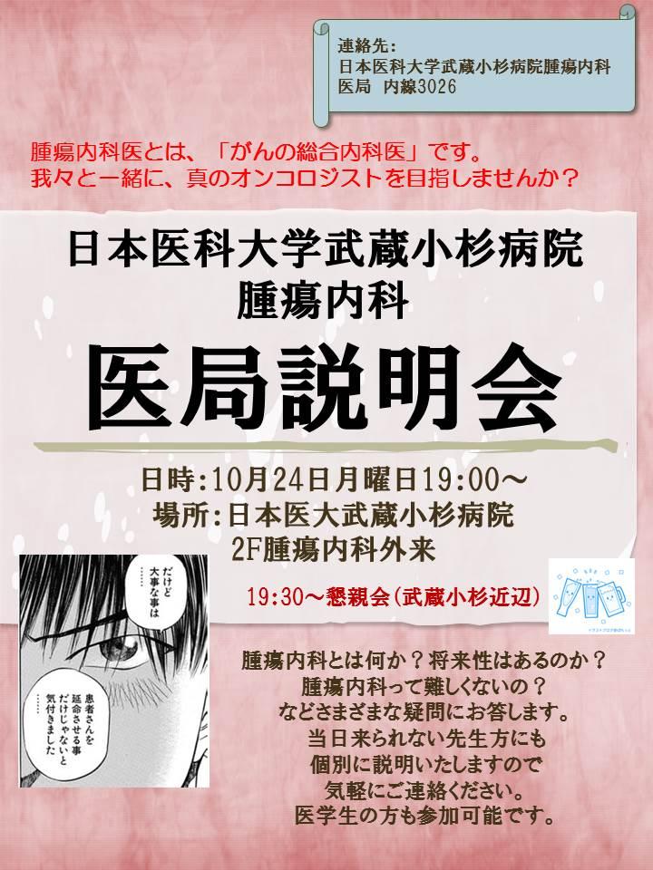 医局説明会ポスター2016 (10月24日)